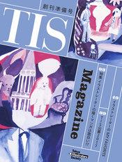 TIS Magazine 創刊淳便号