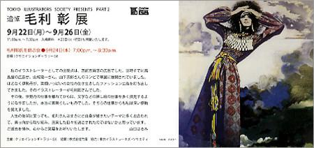 追悼「毛利 彰」展 | ニュース |...