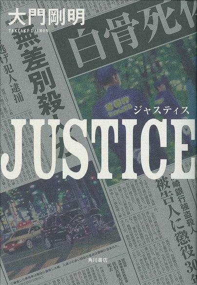 角川書店「JUSTICE」大門剛明 著...